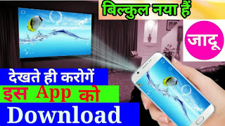 Android Mobile Se Video Projector Kaise Chalaye