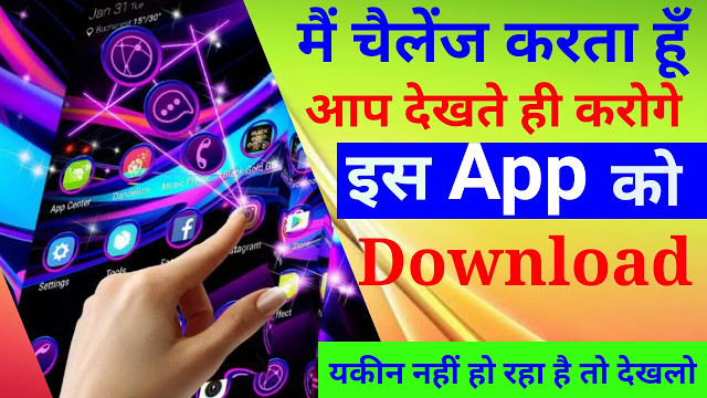 Best Powerful Android Application 2019 || Android mobile Secret Trick