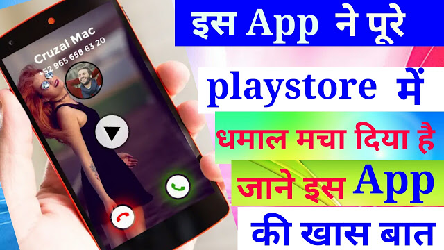 Best Powerfull #Android Application 2019 || Application Secret Trick