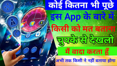 Best Powerful #Android Application 2019 || 2019 Must Android App Trick